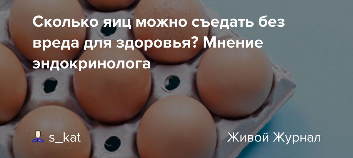 Можно ли есть яйца каждый день? в чем вред ежедневного употребления яиц?
