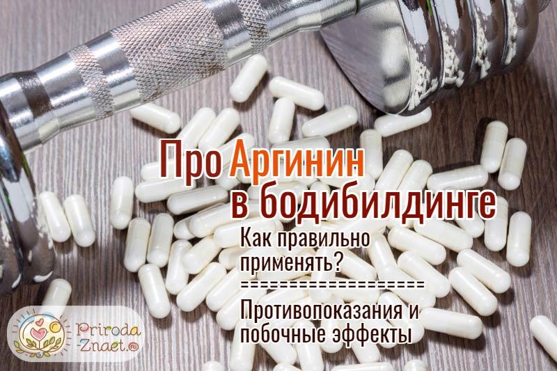 Как принимать аргинин в спорте и бодибилдинге? | promusculus.ru