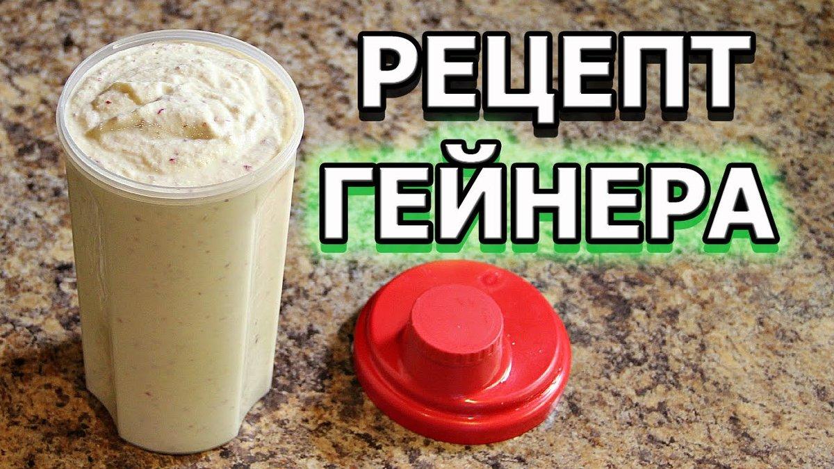 Гейнер в домашних условиях: рецепты | бомба тело