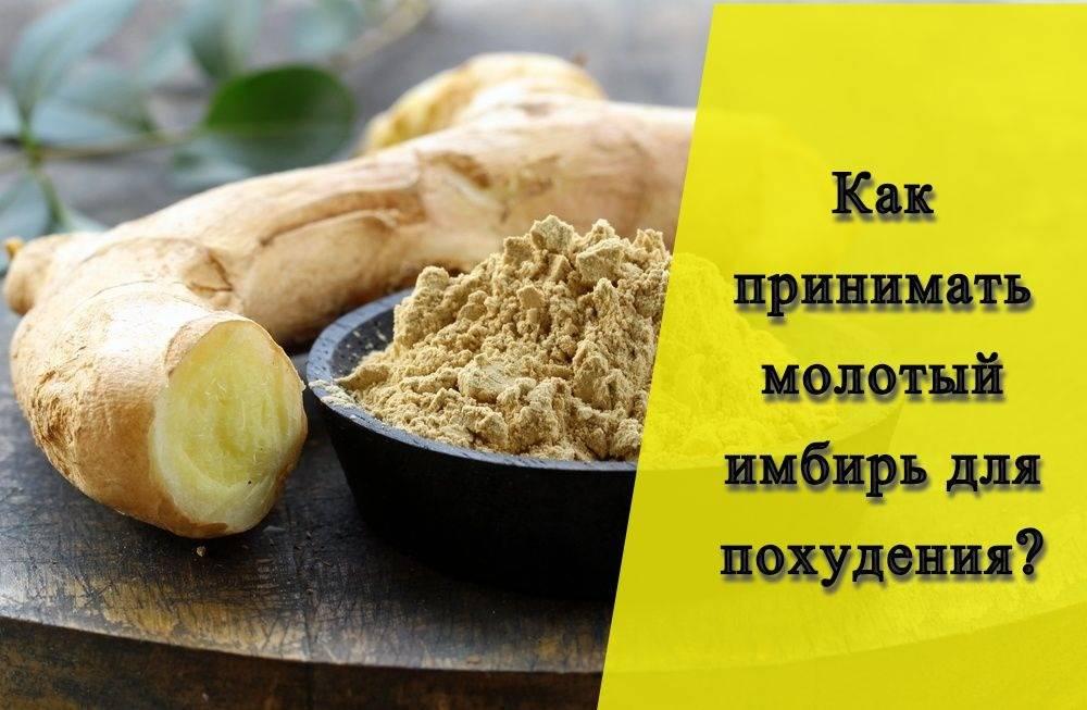 Имбирь для похудения: полезные рецепты