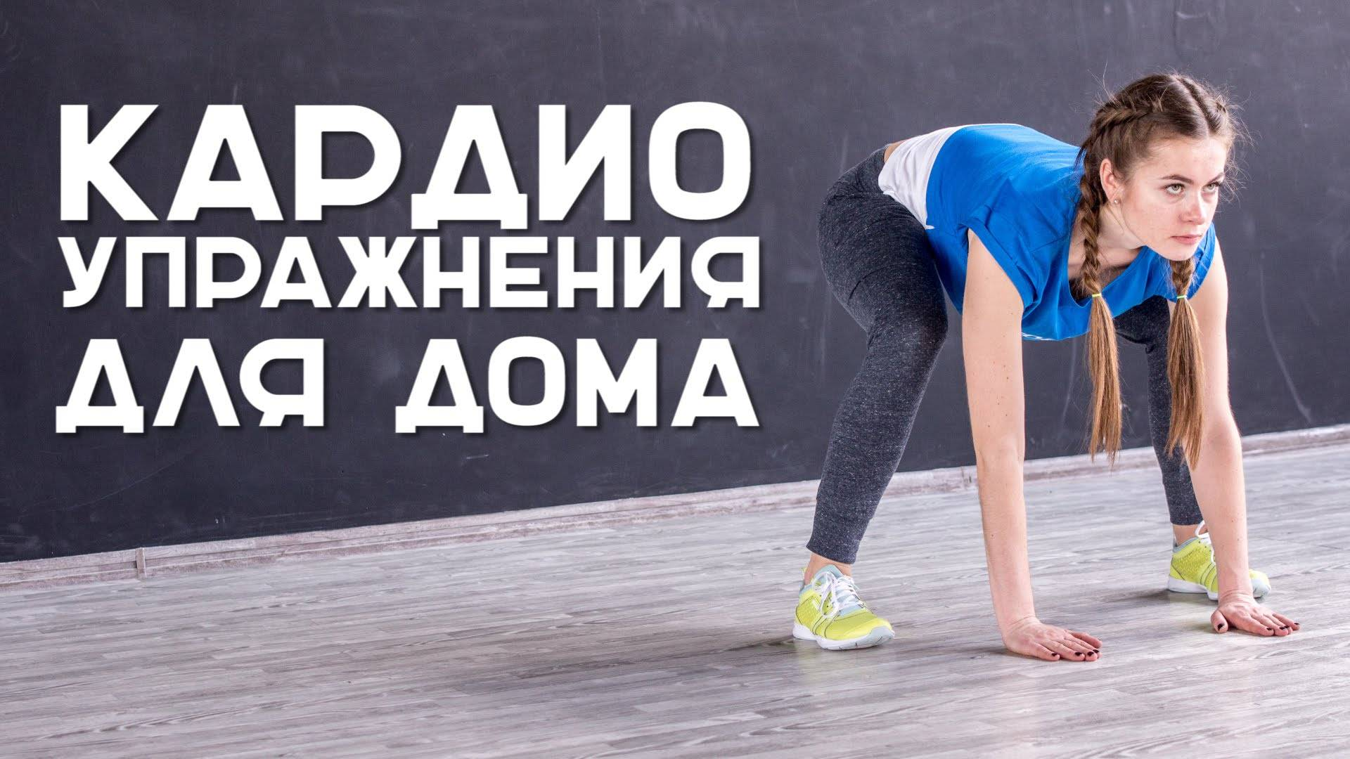 Упражнения для укрепления сердечной мышцы — сердце