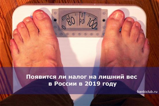 Налог на лишний вес в россии не будут вводить в 2019 году, в правительстве только рассматривают меры по борьбе с ожирением