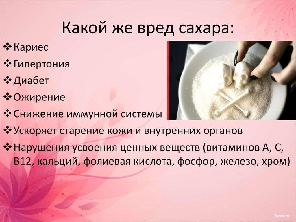 Сахар: польза и вред для организма и здоровья человека