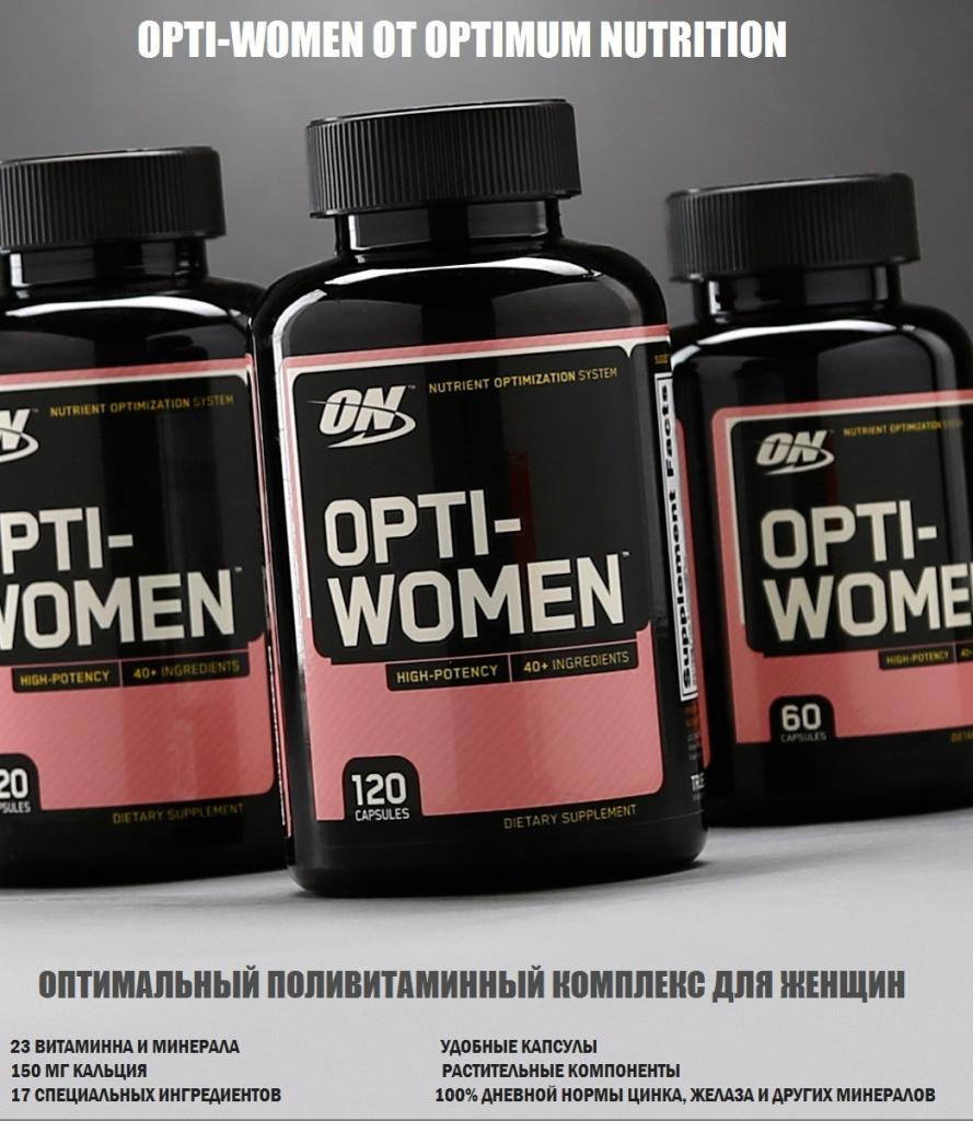 Витамины opti-women от optimum nutrition: как принимать, отзывы