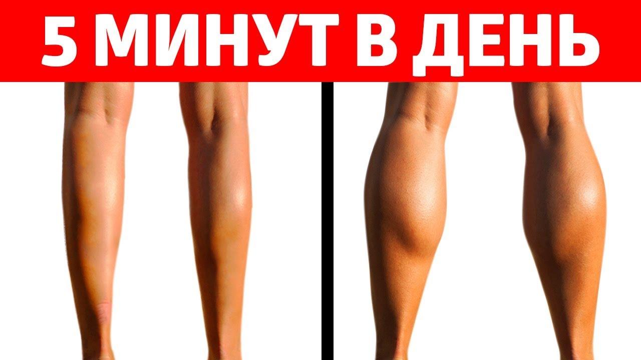 Как убрать икры на ногах?
