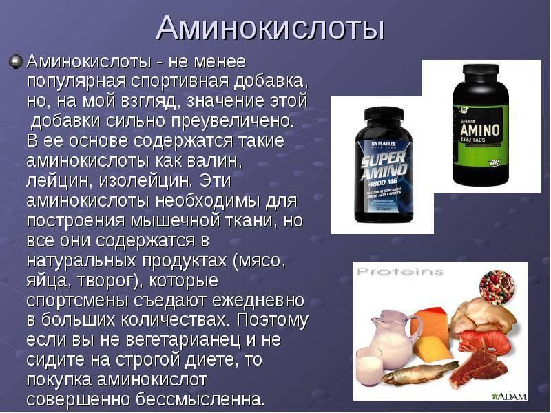 Фенилаланин: полезные свойства и применение