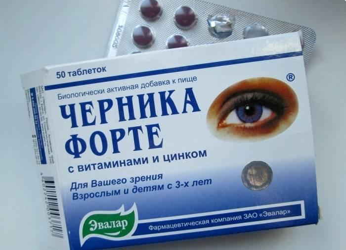 Самые эффективные витамины для глаз (список)