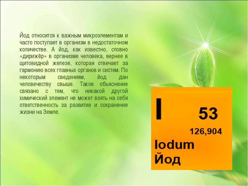 Список продуктов питания, богатых йодом и полезных для щитовидной железы