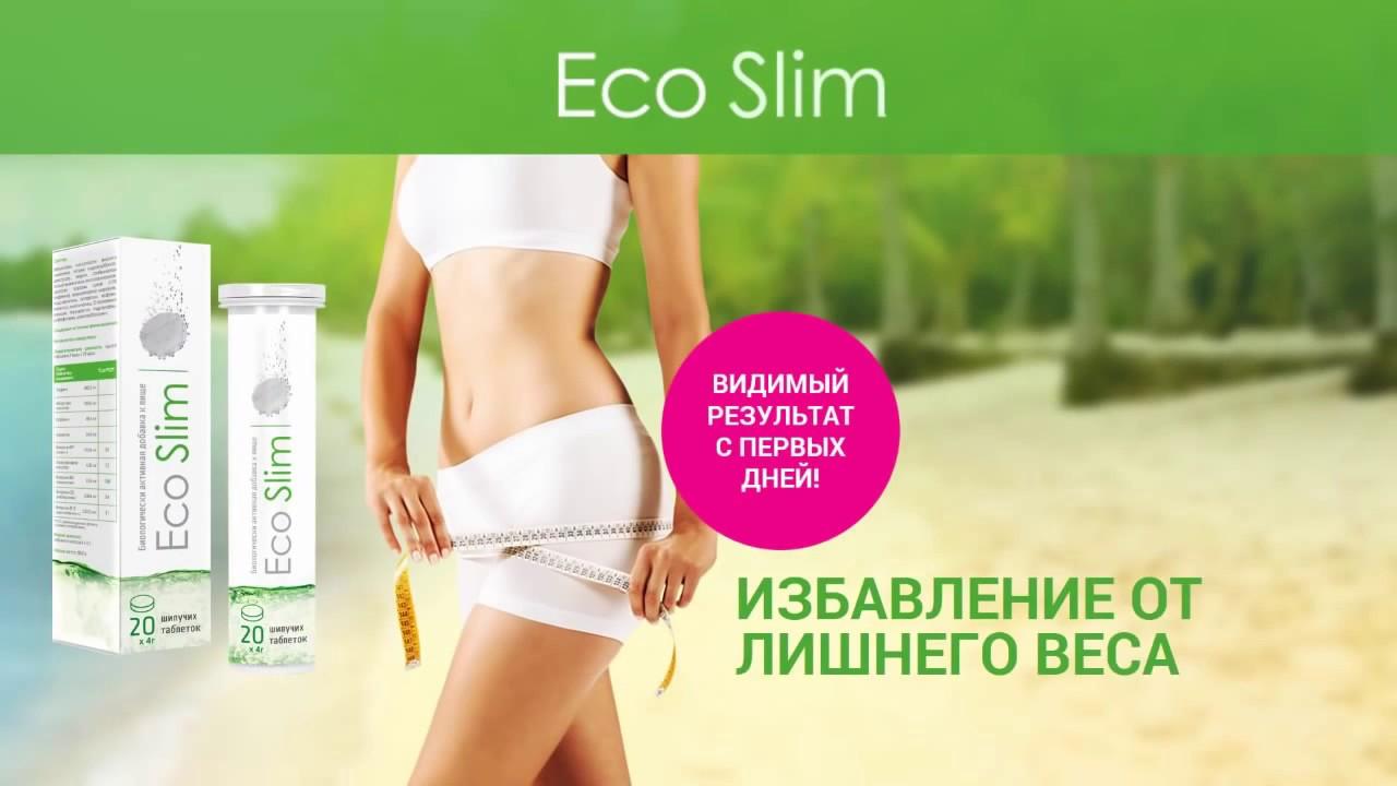 Eco slim, купить в аптеке, низкая цена - omolodet