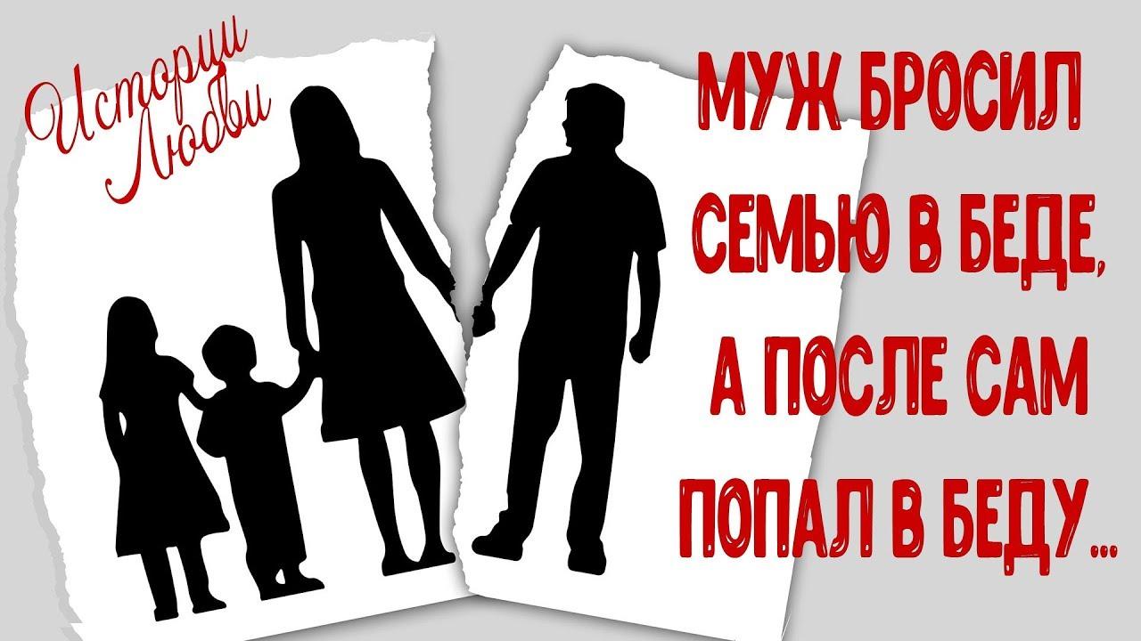 Муж бросил с ребенком. карма мужчины, который бросил семью