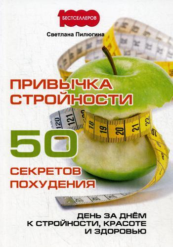 Еда для похудения - диетические рецепты. список простой и вкусной еды от елены малышевой и отзывы о диете