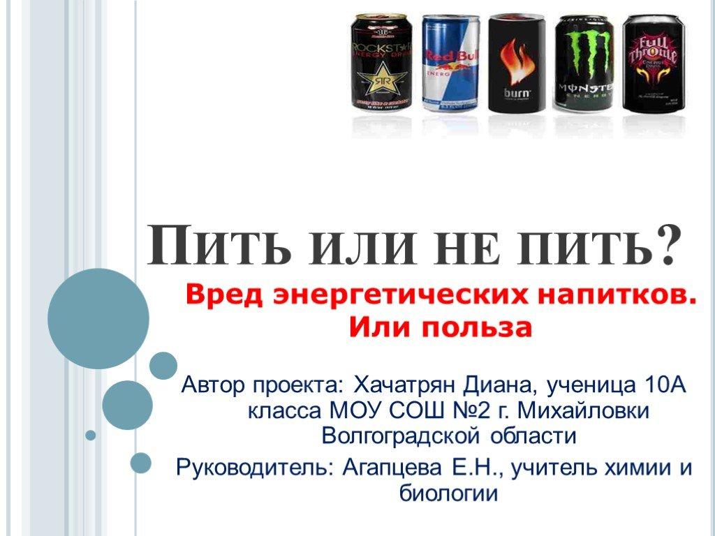Влияние энергетических напитков на организм человека
