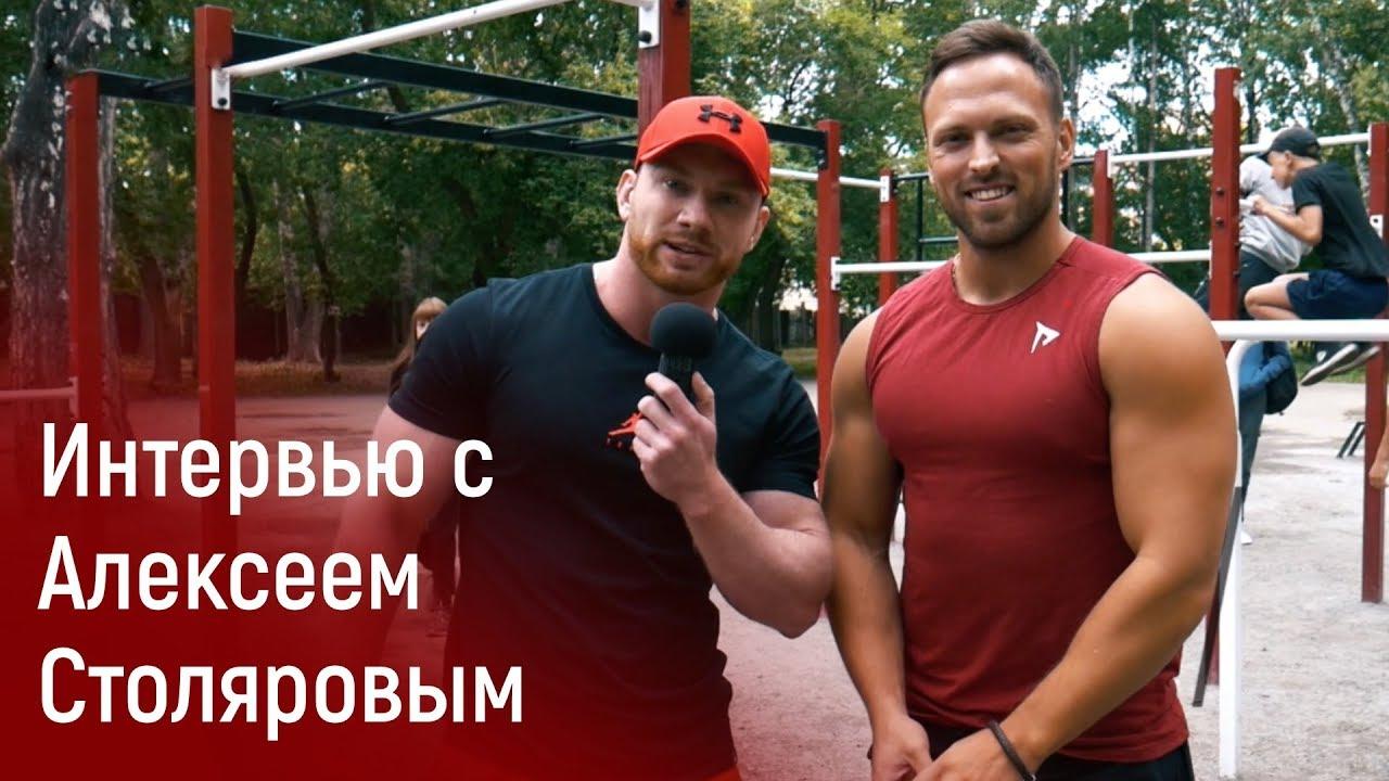Алексей столяров – блогер, фитнес-тренер