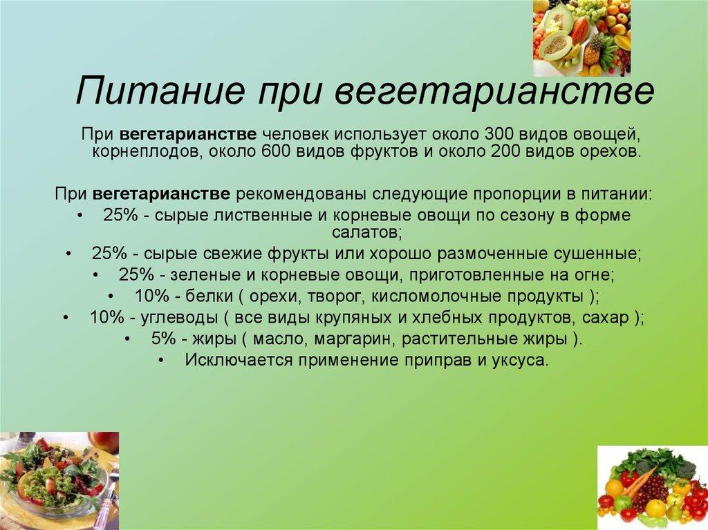 » вегетарианская диета
