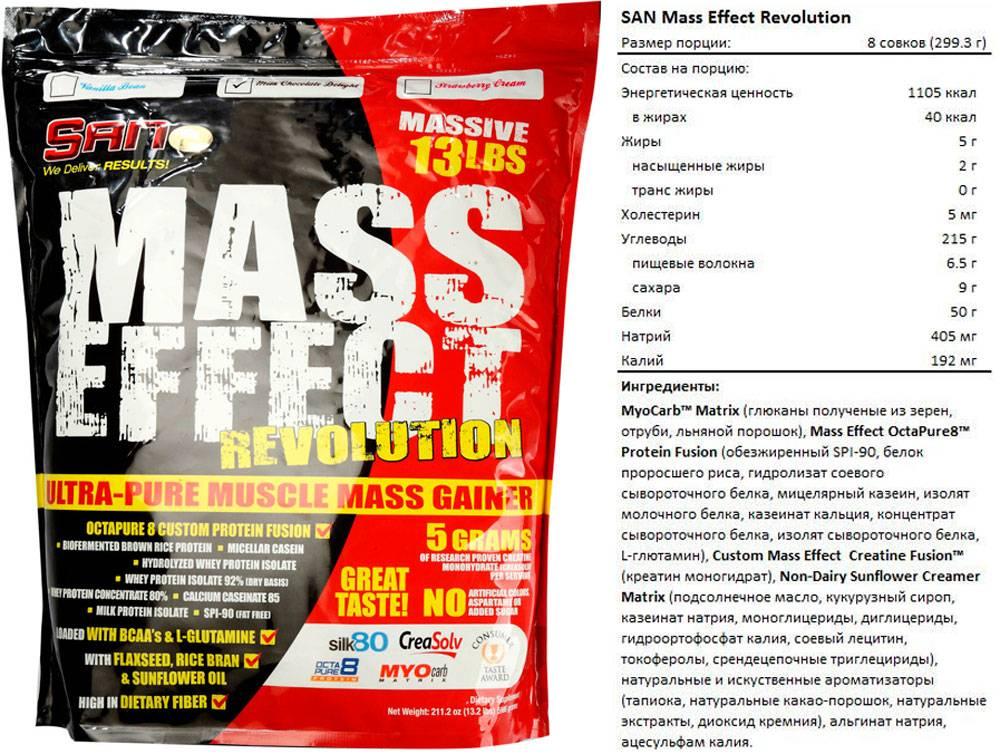 Mass effect revolution от san - спортивное питание на dailyfit