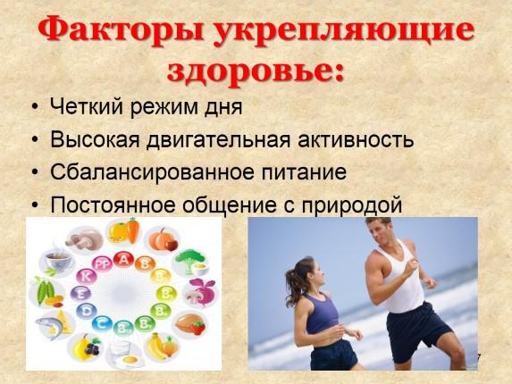 Как укрепить свое физическое и ментальное здоровье и улучшить качество жизни?