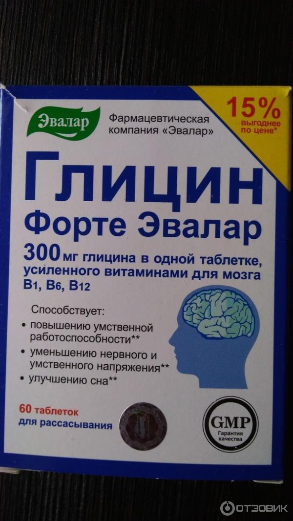 Глицин: польза препарата для работы мозга