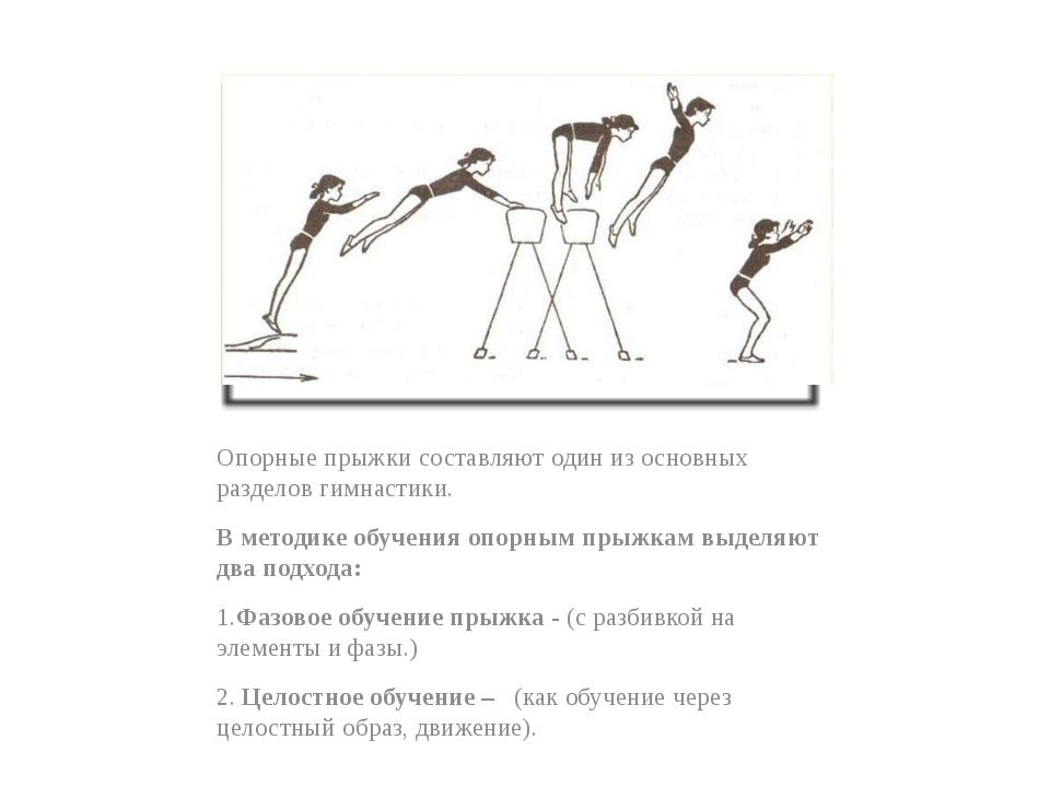 Упражнение 15 прыжок ноги врозь через козла в длину