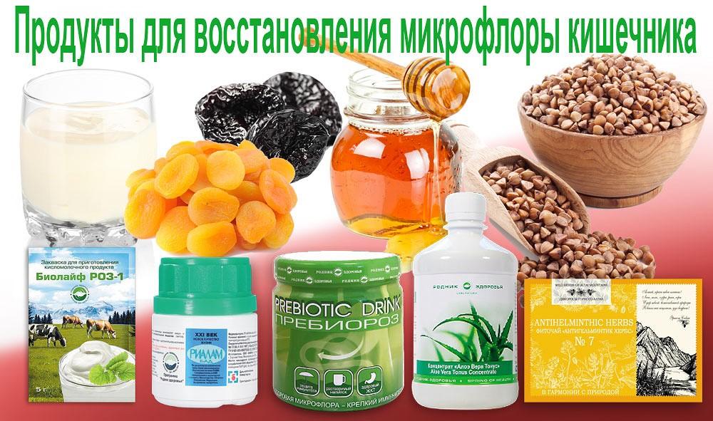 Как нормализовать проходимость кишечника народными средствами