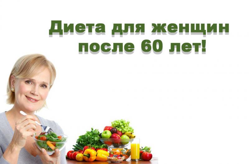 Как питаться после 60 лет: здоровое и правильное питание, примерное меню