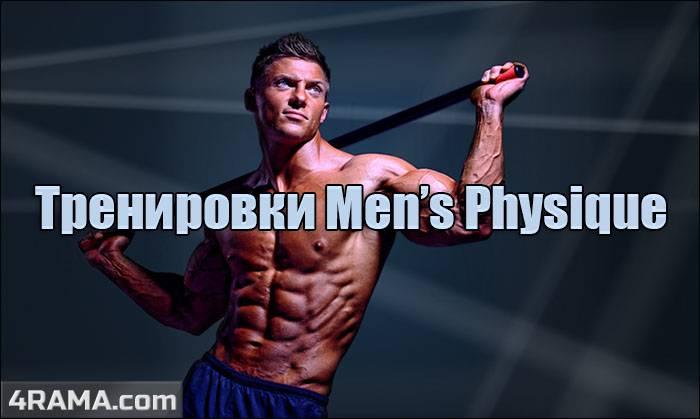 Программа тренировок менс физик