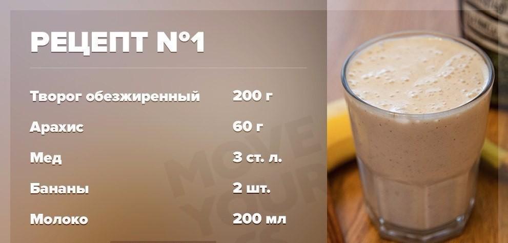 Протеиновый коктейль в домашних условиях — пошаговая инструкция как приготовить коктейли для похудения и набора массы (105 фото)