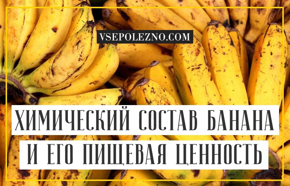 Полезные свойства, калорийность банана - общая информация - 2020