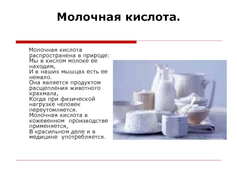 Молочная кислота. откуда берется, избыток в организме, как вывести молочную кислоту