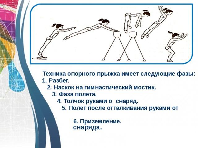 Прыжки в художественной гимнастике: новые требования