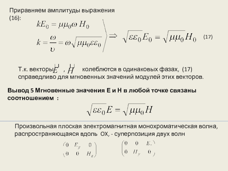 2.2.2. статическая и наблюдаемая амплитуда сп