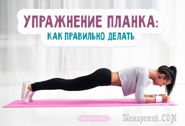 Делать планку до еды или после еды. когда лучше делать упражнение планку: утром или вечером