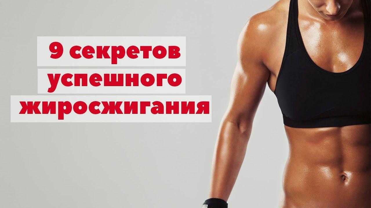 Тренировки увеличивающие жировой обмен на 90%