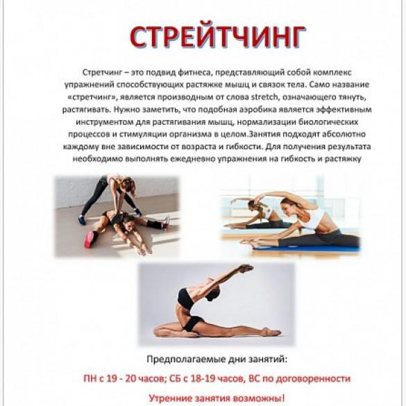 Стретчинг упражнения — sportfito — сайт о спорте и здоровом образе жизни
