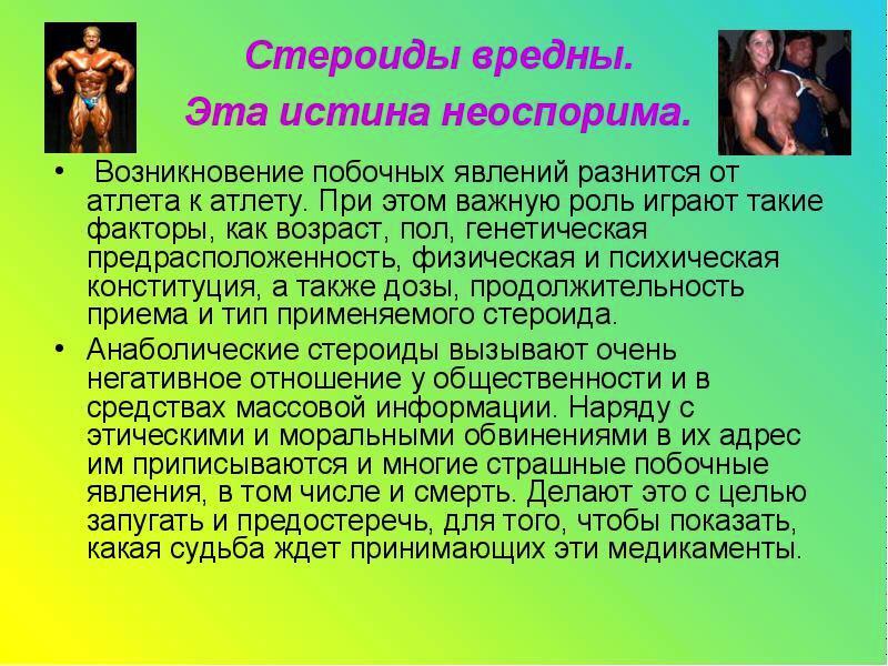 Креатин: вред и побочные эффекты | promusculus.ru