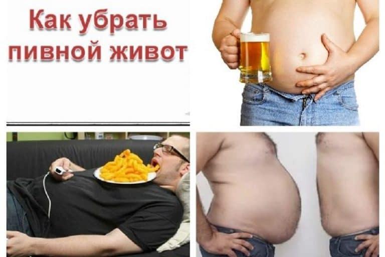 Диеты и упражнения от пивного живота. как убрать пивной живот народными способами?