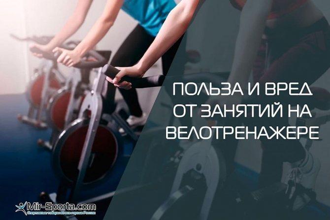 Польза велотренажера: какие мышцы работают и как правильно заниматься