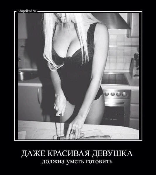 Должна ли девушка уметь готовить