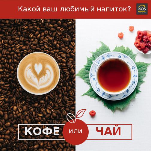 Что лучше пить чай или кофе: польза и вред напитков | в чем разница