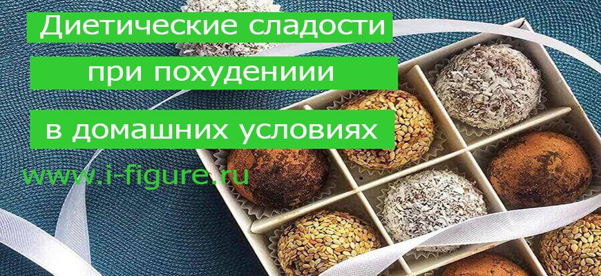 Какие сладости можно есть при похудении, а что запрещено?