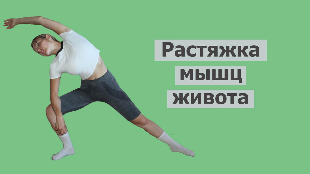 Растяжка мышц пресса, косые мышцы живота, рстягиваем мышцы лежа, стоя, сидя