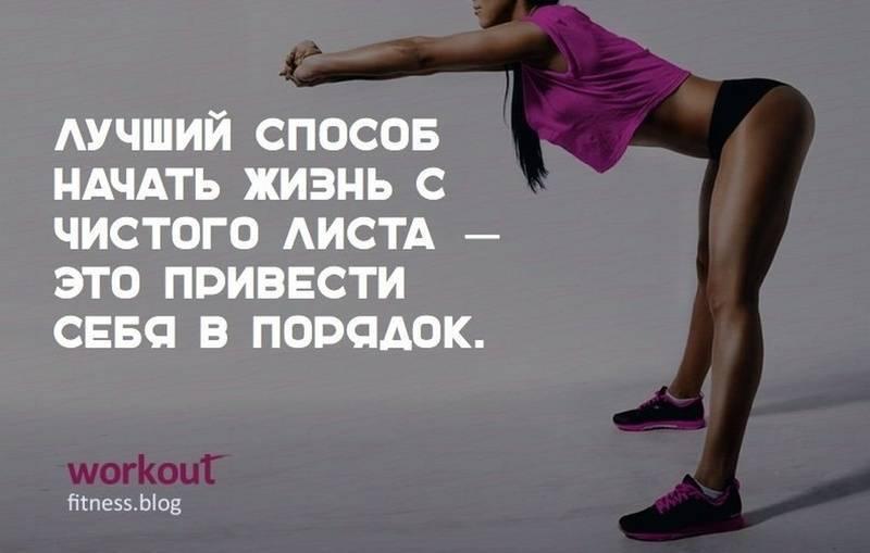 Как мотивировать себя на спорт и заставить заниматься спортом