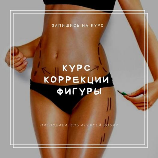 Липоскульптурирование: все о процедуре преображения фигуры