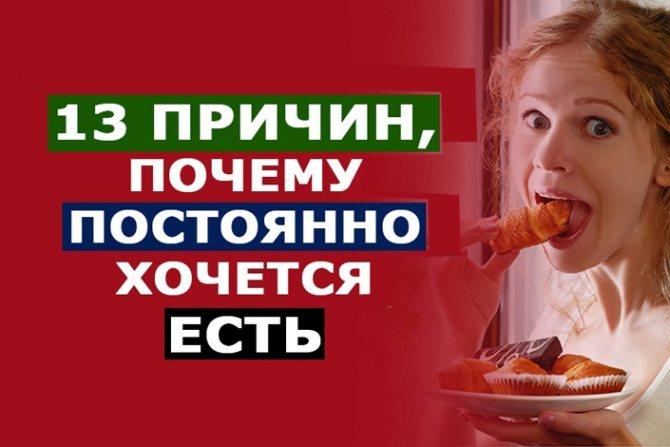 Как снизить аппетит, если постоянно хочется есть, чтобы похудеть в домашних условиях | народная медицина