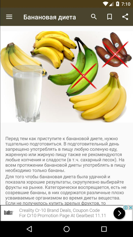 Сколько калорий в одном банане: пищевая ценность и состав фрукта