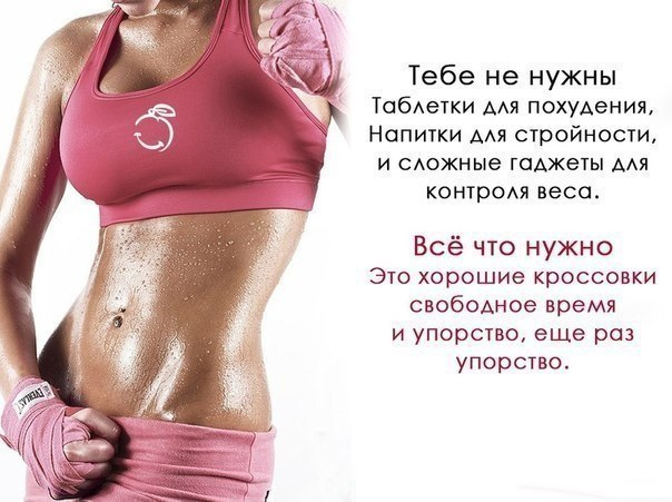 Привести тело в порядок за месяц и подтянуть фигуру - allslim.ru