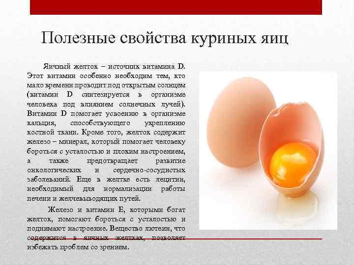 Яичный желток — полезные свойства и вред | польза и вред