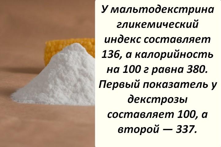 Мальтодекстрин - что это, состав вещества, польза и вред