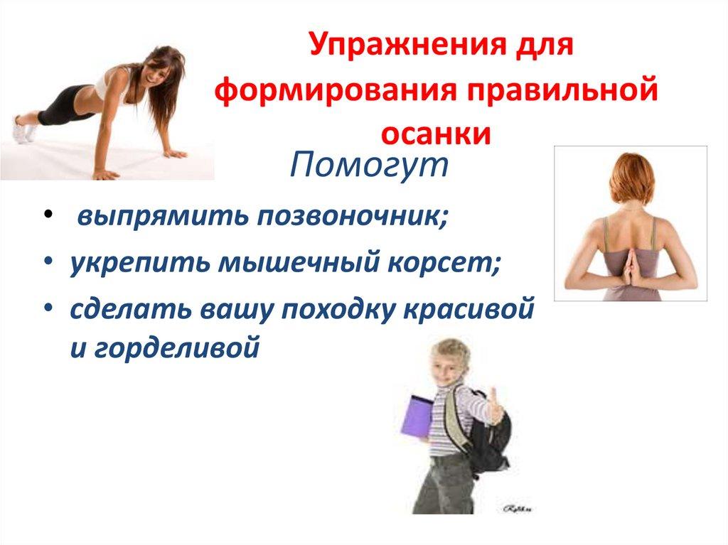 Комплекс упражнений для укрепления осанки