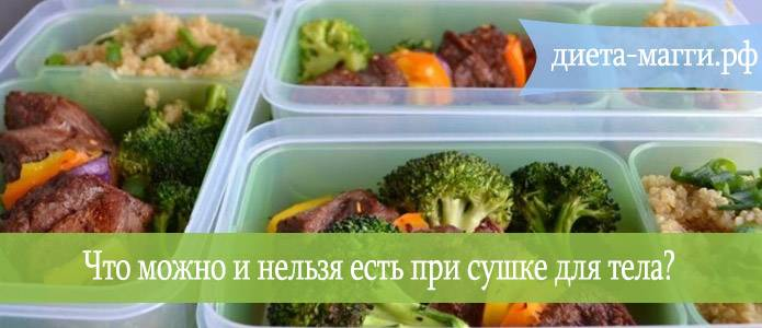 Питание для сушки тела