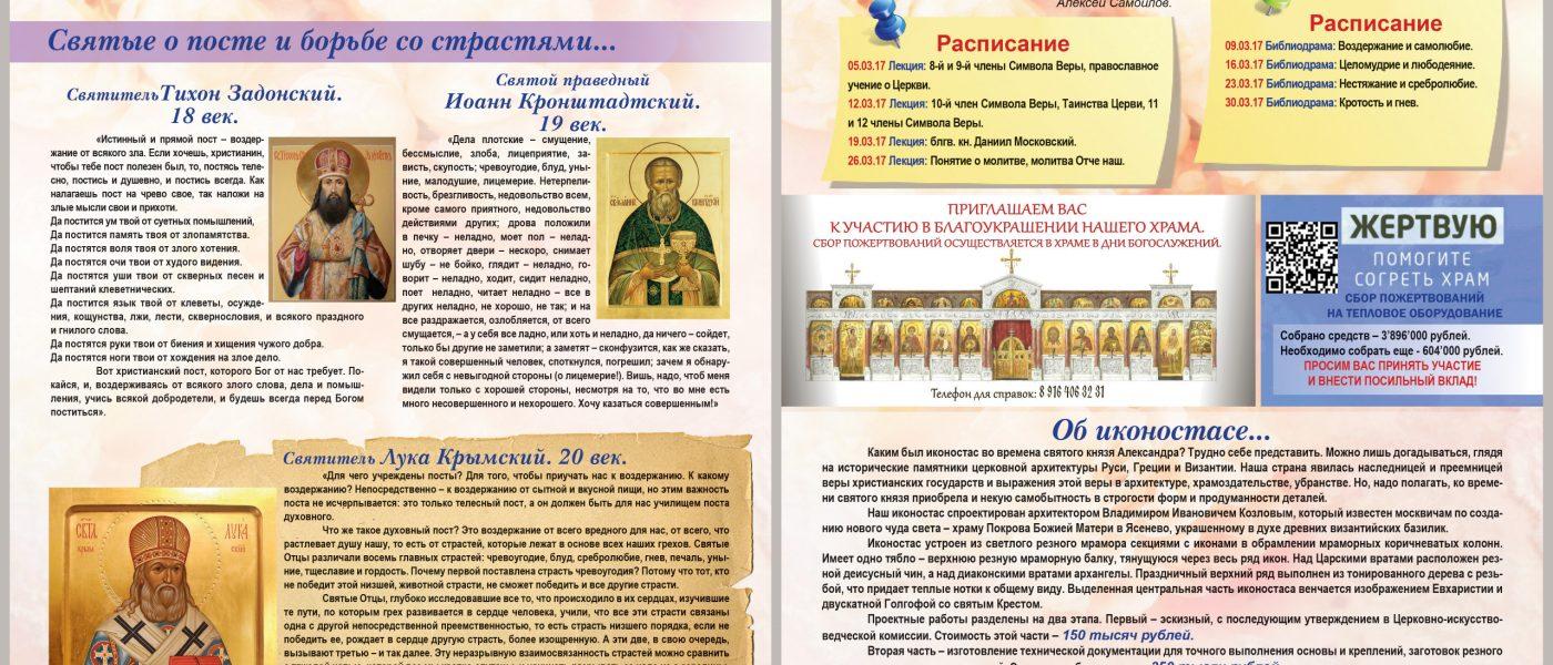 Великий пост в вопросах и ответах | православие и мир